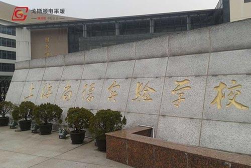 上海市尚德实验学校