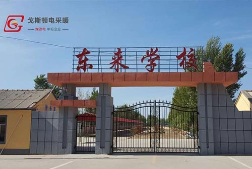 吉林省通化县东来乡中学