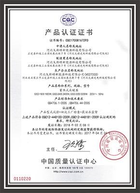 产品CQC认证证书
