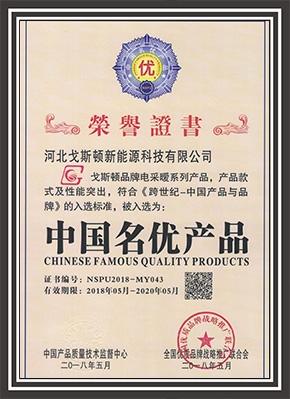 中国名优产品证书