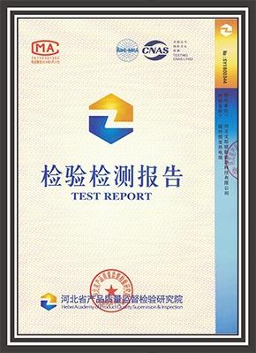 产品检验检测报告